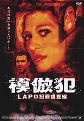 模倣犯: Lapd犯罪捜査線