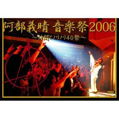 阿部義晴 音楽祭2006 〜仲間とノリノリ40祭〜