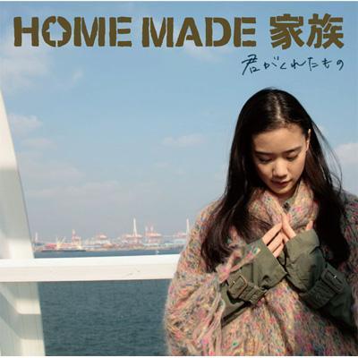 HOME MADE 家族 もっと君を・・・ 歌詞 - j-lyric.net
