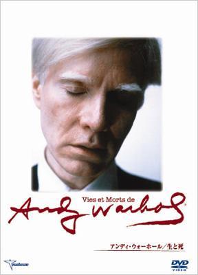 アンディ・ウォーホル 生と死