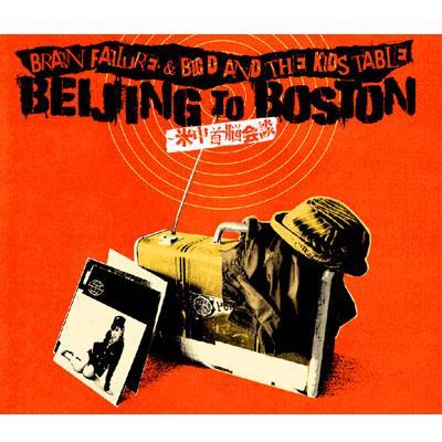 Beijing To Boston -米中首脳会談