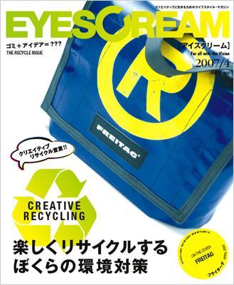 Eyescream: 2007年: 4月号