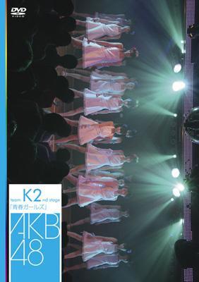 チームk 2nd Stage: 青春ガールズ