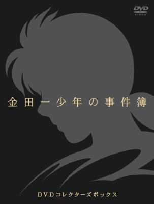 アニメ 金田一 事件 少年 の 簿