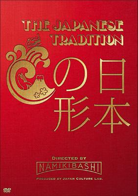 THE JAPANESE TRADITION 〜日本の形〜
