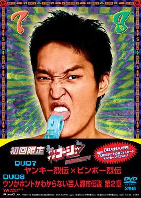 やりすぎコージー DVD-BOX 4
