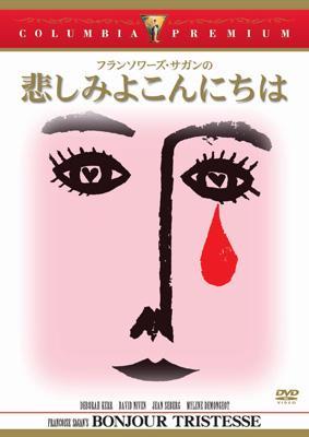 コロンビア プレミアム セレクション::悲しみよこんにちは