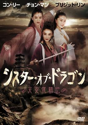 コン・リー シスター・オブ・ドラゴン/天女武闘伝