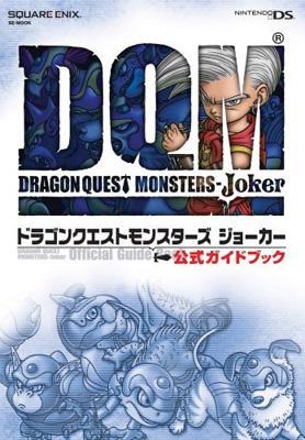 ドラゴンクエストモンスターズジョーカー公式ガイドブック NINTENDO DS SE-MOOK