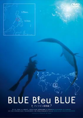 BLUE Bleu BLUEブルー・ブルー・ブルー フィリピン諸島 編