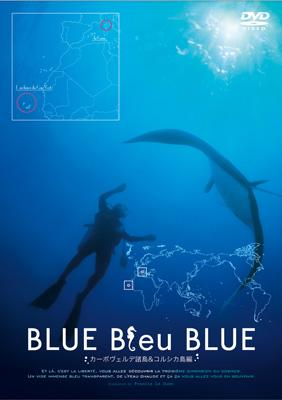 BLUE Bleu BLUEブルー・ブルー・ブルー ガーボヴェルデ諸島・コルシカ島 編