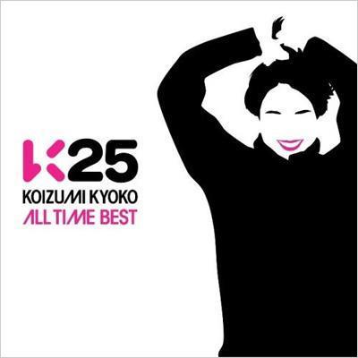 K25 〜KOIZUMI KYOKO ALL TIME BEST〜