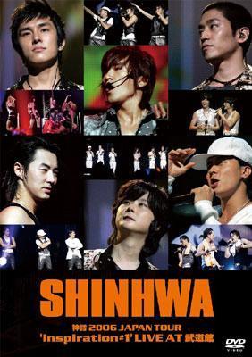 2006 Japan Tour Inspiration#1: Live At 日本武道館