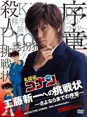 「名探偵コナン」10周年記念ドラマスペシャル::工藤新一への挑戦状-さよならまでの序章-