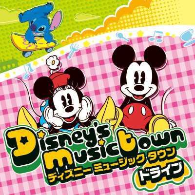ディズニー ミュージックタウン〜ドライブ・ソング