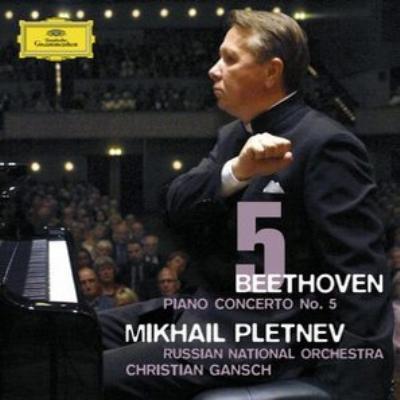 ピアノ協奏曲第5番『皇帝』 プレトニョフ(p)C.ガンシュ&ロシア・ナショナル管