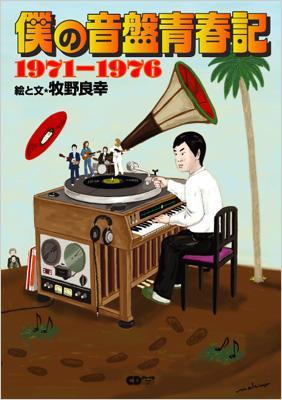 僕の音盤青春記 1971-1976 CDジャーナルムック