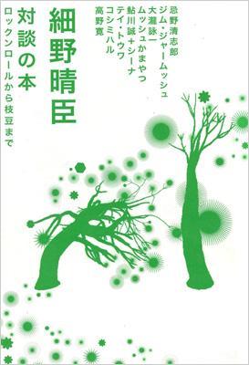 対談の本 ロックンロールから枝豆まで MARBLE BOOKS