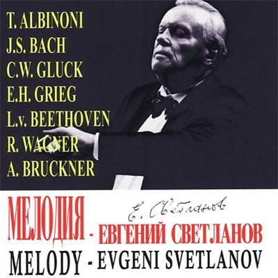『メロディ2』 スヴェトラーノフ&ロシア国立交響楽団