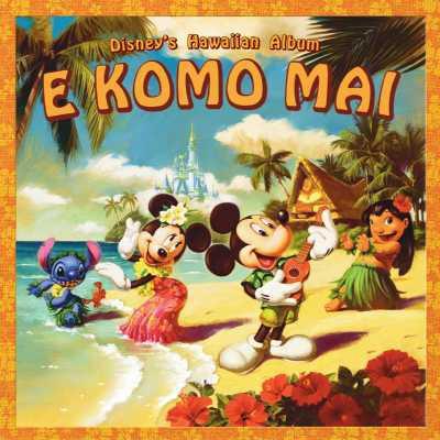 ディズニー ハワイアン・アルバム 〜エ・コモ・マイ〜