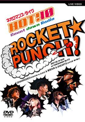 ライブビデオ▼ネオロマンスライヴHOT!10 countdownRadio ROCKET☆PUNCH