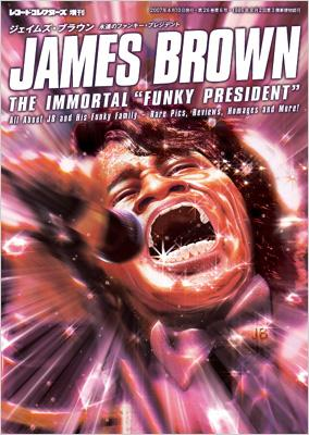 ジェイムズ ブラウン: 永遠のファンキー プレジデント: レコード コレクターズ増刊