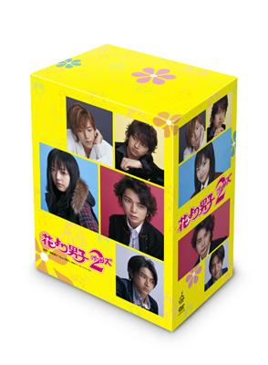 花より男子2(リターンズ)DVD-BOX
