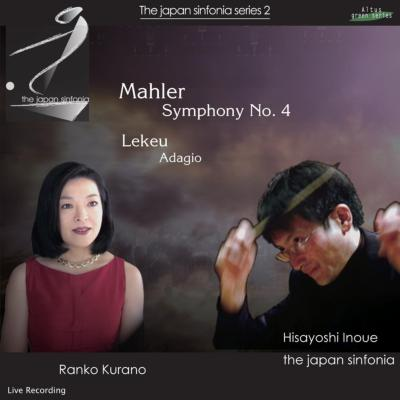 交響曲第4番 井上喜惟&ジャパン・シンフォニア、蔵野蘭子