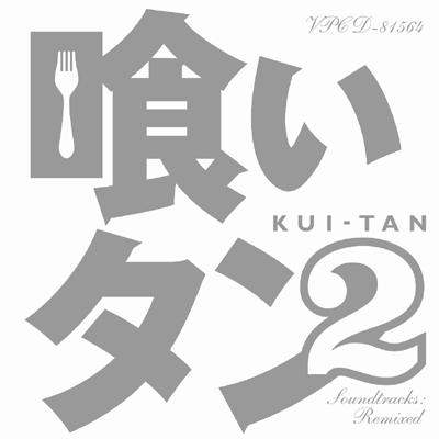 喰いタン2 Soundtracks:Remixed