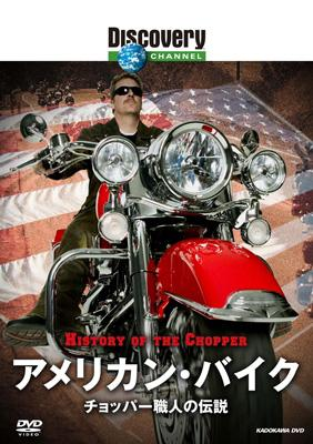 Discovery CHANNEL アメリカン・バイク:チョッパー職人の伝説
