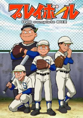 プレイボール DVD complete BOX