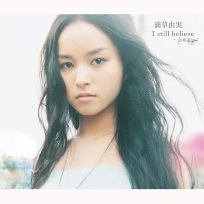I still believe ~ため息~ : ...