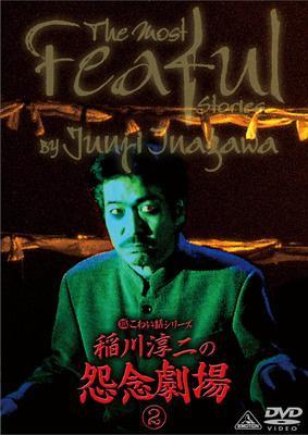 超こわい話シリーズ::稲川淳二の怨念劇場 2