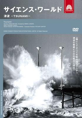 サイエンス ワールド: 津波: Tsunami