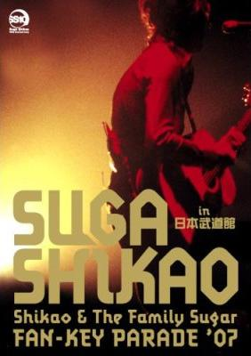 Shikao & The Family Sugar〜FAN-KEY PARADE '07〜in 日本武道館