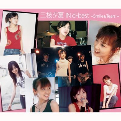 三枝夕夏 IN d-best 〜Smile & Tears〜