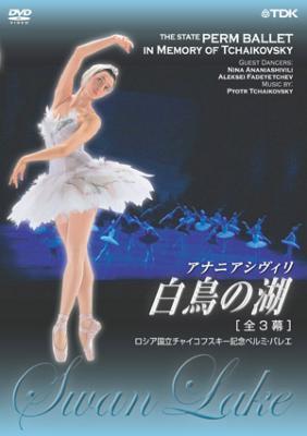 『白鳥の湖』 アナニアシヴィリ、ロシア国立チャイコフスキー記念ペルミ・バレエ