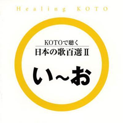 KOTOで聴く 日本の歌百選II