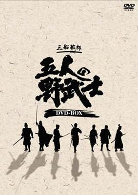 五人の野武士