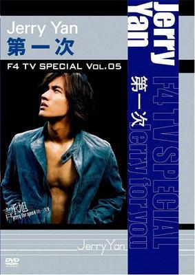 F4 TV Special Vol.5 ジェリー・イェン「第一次」