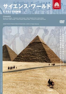 サイエンス ワールド: ピラミッドの神秘