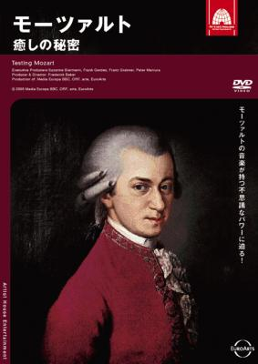 モーツァルト 癒しの秘密