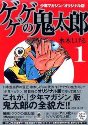 ゲゲゲの鬼太郎 少年マガジン/オリジナル版 1 講談社漫画文庫