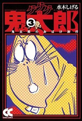 ゲゲゲの鬼太郎 3 中公文庫コミック版