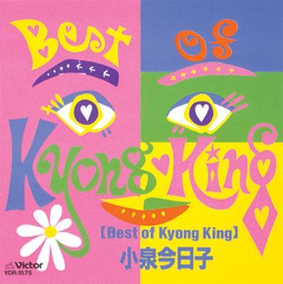 Best Of Kyong King+3 : 小泉今日子 | HMV&BOOKS online - VICL-62448