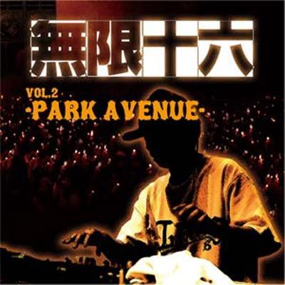 無限十六 vol.2 -PARK AVENUE-