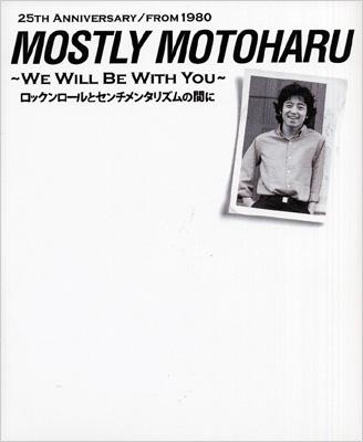 MOSTLY MOTOHARU WE WILL BE WITH YOU ロックンロールとセンチメンタリズムの間に