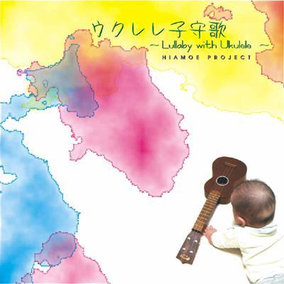 ウクレレ子守歌: Lullaby With Ukulele