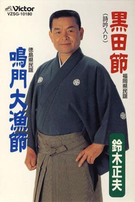 黒田節 / 鳴門大漁節