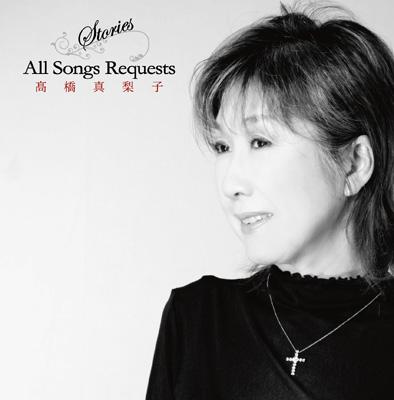 Stories 〜All Songs Requests〜
